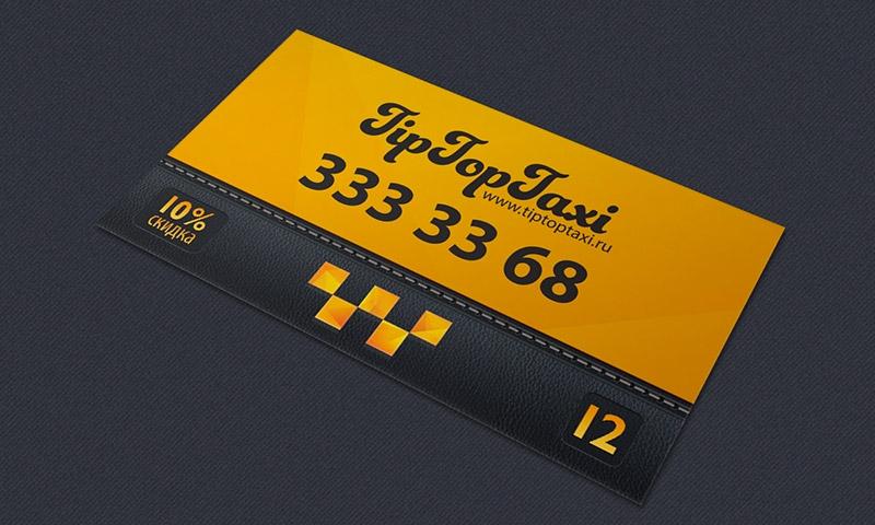tarjetas_personales_taxis_3