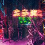 Fotografías de Finlandia y Hong Kong combinadas en un mundo surrealista